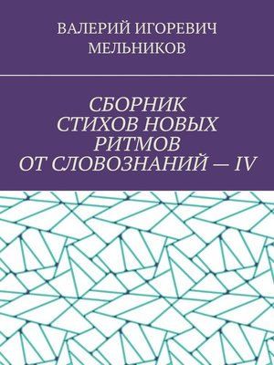 cover image of СБОРНИК СТИХОВ НОВЫХ РИТМОВ ОТСЛОВОЗНАНИЙ–IV