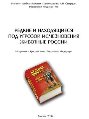 cover image of Редкие и находящиеся под угрозой исчезновения животные России