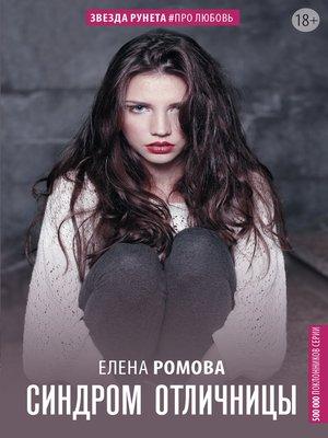 cover image of Синдром отличницы