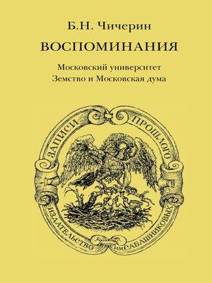 cover image of Воспоминания. Том 2. Московский университет. Земство и Московская дума