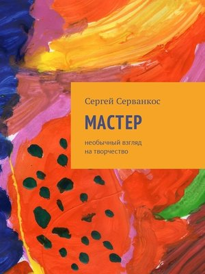 cover image of Мастер. Размышления овеличайшем творце