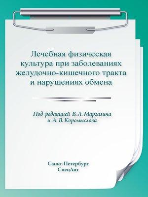 cover image of Лечебная физическая культура при заболеваниях желудочно-кишечного тракта и нарушениях обмена