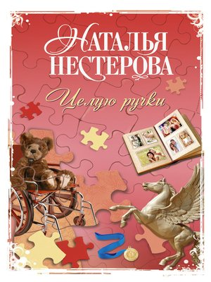 cover image of Целую ручки