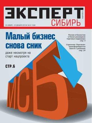 cover image of Эксперт Сибирь 48-51-2019