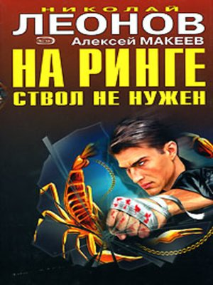 cover image of Отпетые сыщики