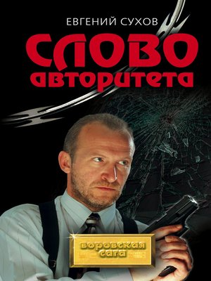 cover image of Слово авторитета