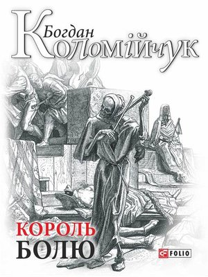 cover image of Король болю