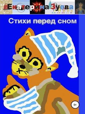 cover image of Стихи перед сном