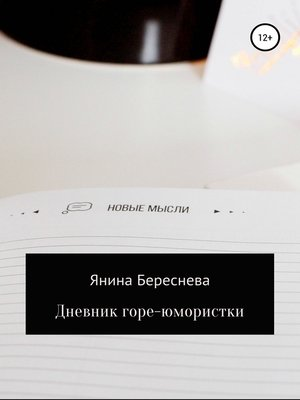cover image of Дневник горе-юмористки
