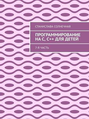 cover image of Программирование наС, С++ для детей. 7-ячасть