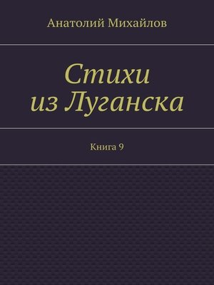 cover image of Стихи изЛуганска. Книга 9