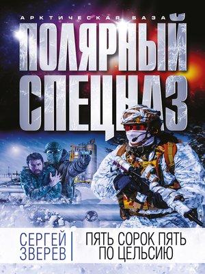 cover image of Пять сорок пять по Цельсию
