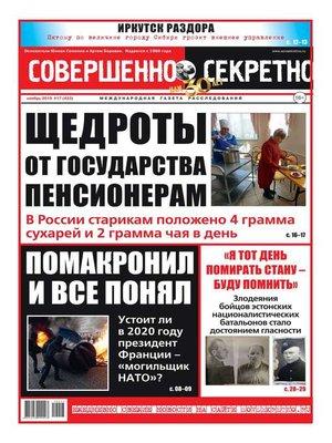 cover image of Совершенно Секретно 17-2019