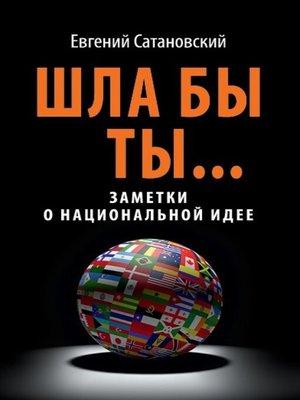 cover image of Шла бы ты... Заметки о национальной идее