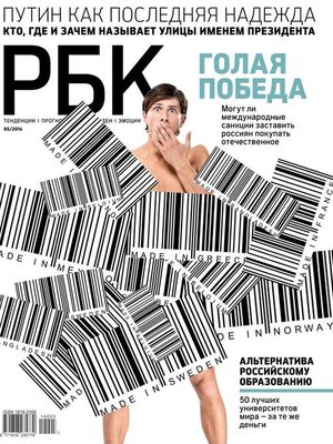 cover image of РБК 05-2014