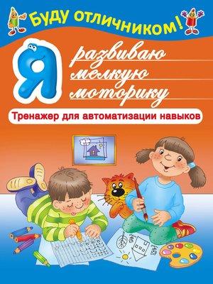 cover image of Я развиваю мелкую моторику