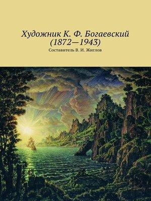 cover image of Художник К. Ф. Богаевский(1872–1943)