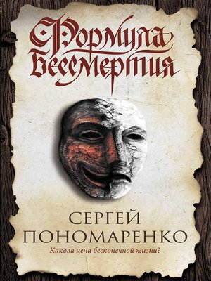 cover image of Формула бессмертия