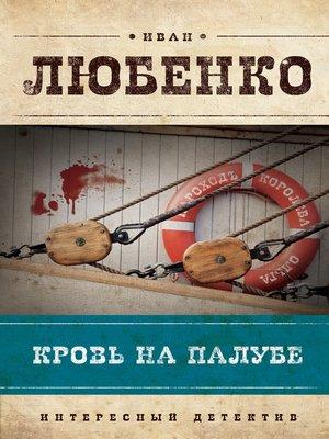 cover image of Кровь на палубе