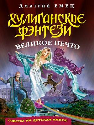 cover image of Великое Нечто