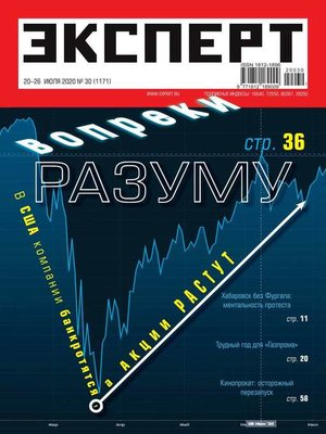 cover image of Эксперт 30-2020