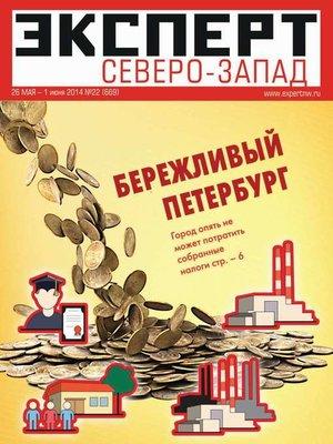 cover image of Эксперт Северо-Запад 22-2014