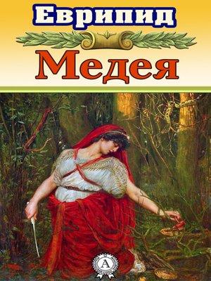 cover image of Медея (с иллюстрациями)