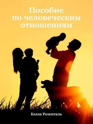 cover image of Пособие по человеческим отношениям