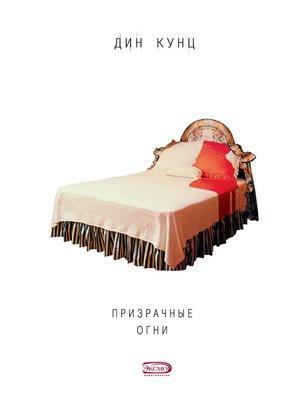 cover image of Призрачные огни