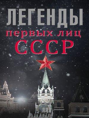 cover image of Легенды первых лиц СССР