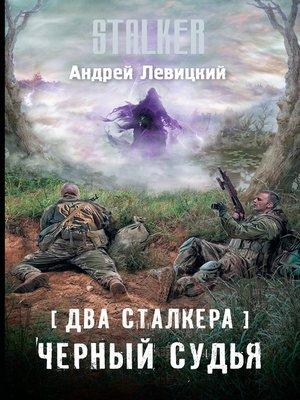 cover image of Два сталкера. Черный судья