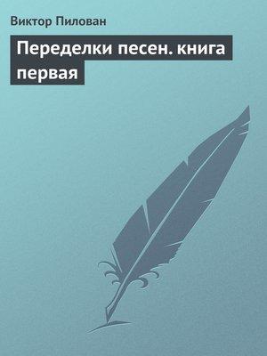 cover image of Переделки песен. книга первая