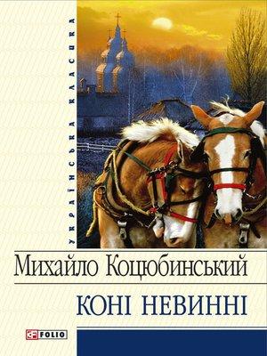 cover image of Коні не винні (збірник)
