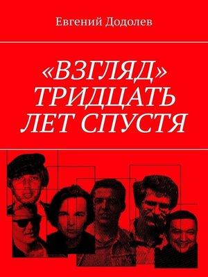 cover image of «Взгляд». Тридцать лет спустя