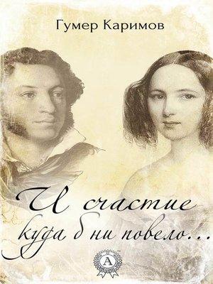 cover image of И счастие куда б ни повело...