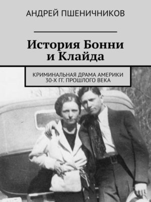cover image of История Бонни и Клайда. Криминальная драма Америки 1930-х годов