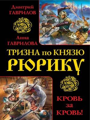 cover image of Тризна по князю Рюрику. Кровь за кровь! (сборник)