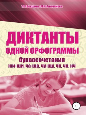 cover image of Диктанты одной орфограммы. Буквосочетания жи-ши, ча-ща, чу-щу, чк, чн, нч