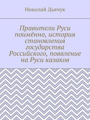 cover image of Правители Руси поимённо, история становления государства Российского, появление наРуси казаков