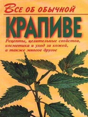 cover image of Все об обычной крапиве