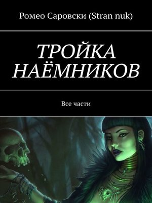 cover image of ТРОЙКА НАЁМНИКОВ. Все части