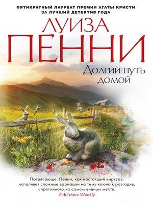 cover image of Долгий путь домой
