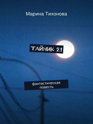 cover image of Тайник 21