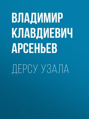 cover image of Дерсу Узала