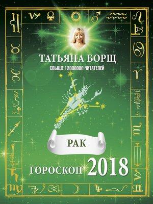 cover image of Рак. Гороскоп на 2018 год