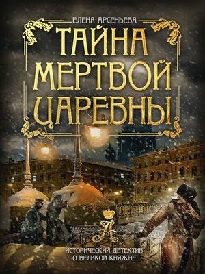 cover image of Тайна мертвой царевны