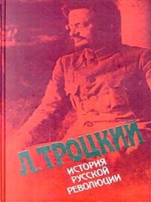cover image of История русской революции. Том II, часть 1