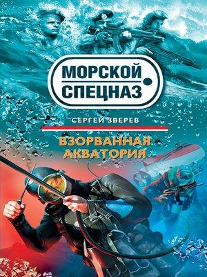cover image of Взорванная акватория