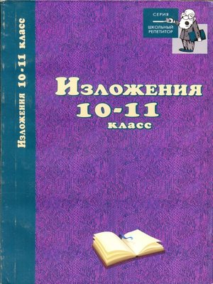 cover image of Изложения. 10–11 классы