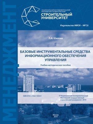 cover image of Базовые инструментальные средства информационного обеспечения управления